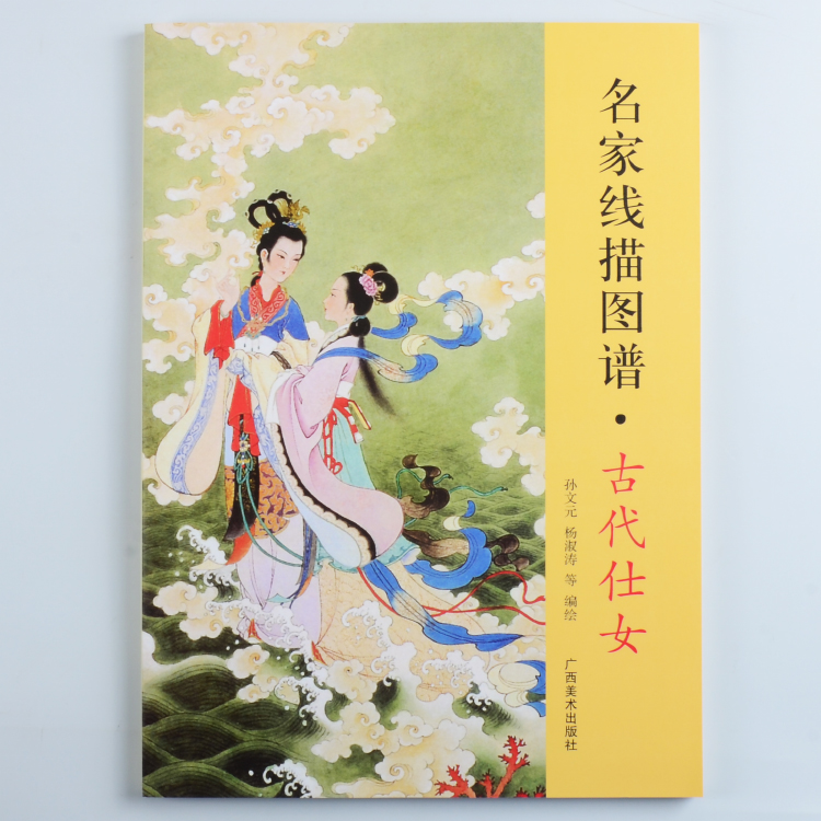 Chinese painting book the technique of paint beautiful girl  (meticulous brush work) 160 Page Free Shipping