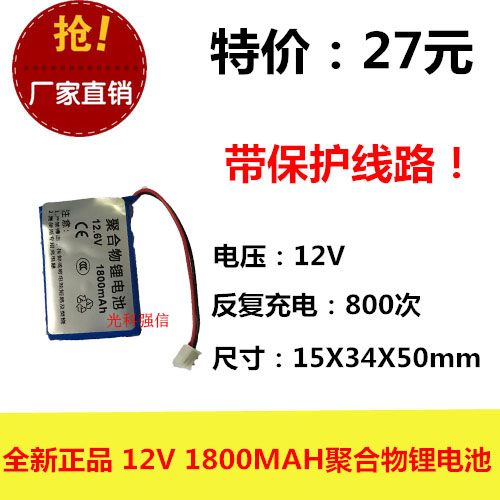 12V lithium battery large capacity rechargeable 1800MAH hernia lamp sound booth light bulb LED lamp