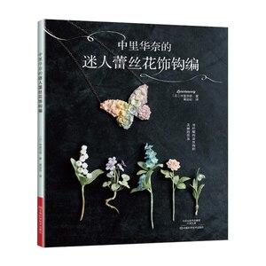 2 الكتب Lunarheavenly الساحرة زهرة و الحيوان بروش الحياكة + جميلة الرباط الزهور الكروشيه كتاب