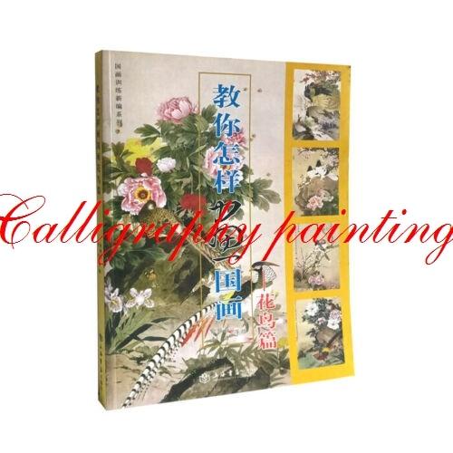 1 pc peinture chinoise sumi-e fleurs oiseaux Gongbi Fine-Line tatouage livre de référence