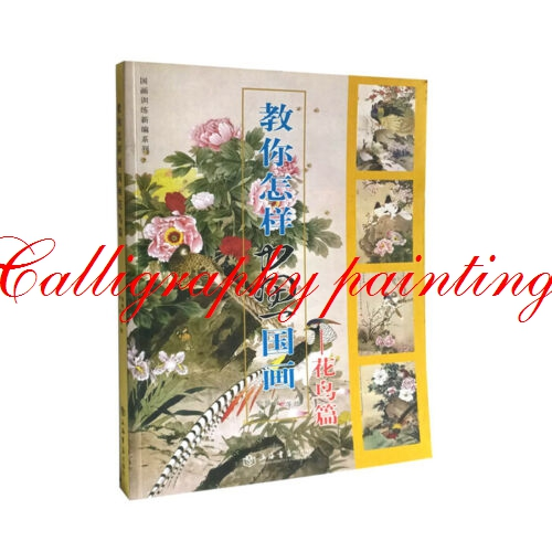 1pc Chinese Painting Sumi-e Flowers Birds Gongbi Fine-Line Tattoo Reference Book         1pc Chinese Painting Sumi-e Flowers Birds Gongbi Fine-Line Tattoo Reference Book