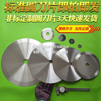 Paper cutting tube round blade Flat round knife cutting cloth leather rubber tape slitting machine round blade High speed steel