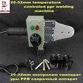 Аппарат для термосварки труб ppr  20-32 мм  сварочный аппарат для пластиковых труб  бумажная коробка  бесплатная доставка