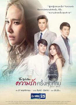 《最后一次的爱恋》2017年泰国爱情电视剧在线观看