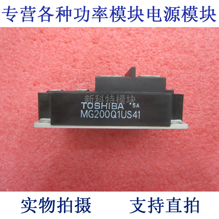 все цены на MG200Q1US41 200A1200V 1 unit IGBT module