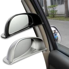 Автомобильное зеркало заднего вида, слепое пятно, зеркало для безопасного падения, высокое разрешение, слепое пятно, отражающее зеркало для открывания задней двери