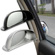 Автомобильное зеркало заднего вида для слепых зон безопасного