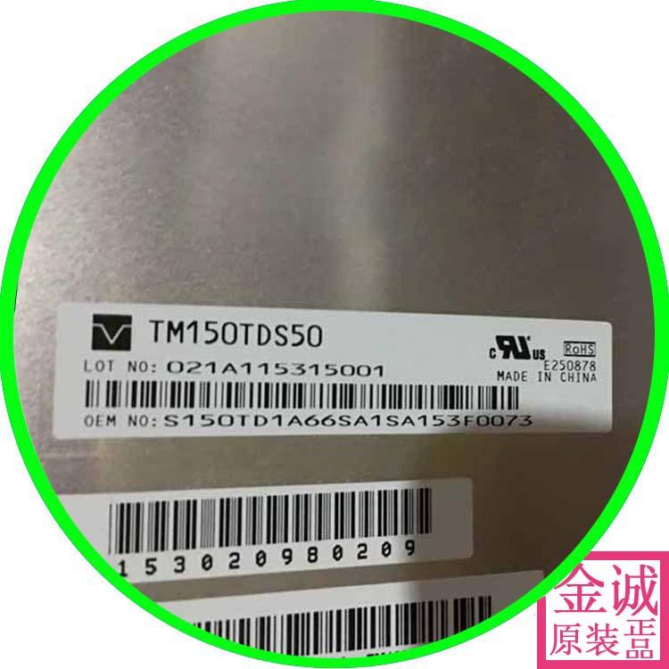 original new Tm150tds50 original Tianma industrial LED LCDTM150TDSG52 72 70 send LED line screen line free shipping original hf207h driver board 715g3372 1 to send screen line 100% tested working