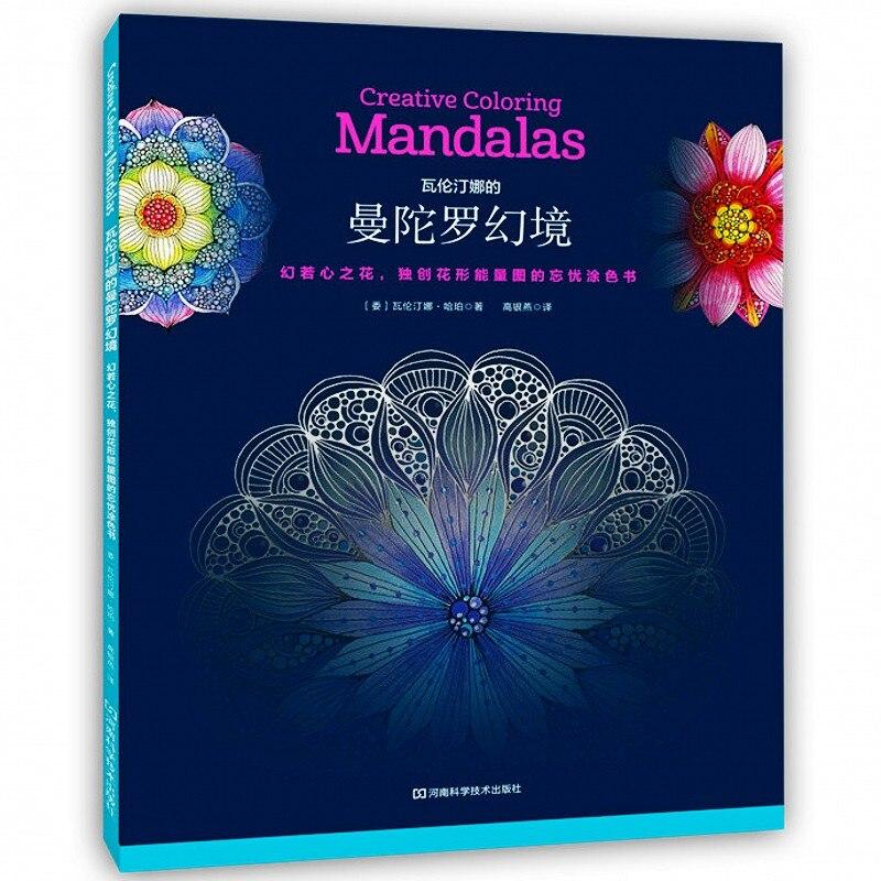 Mandalas Fantasy Creative Coloring book Relieve Stress Kill Time Graffiti Painting Drawing antistress art adult coloring books line art