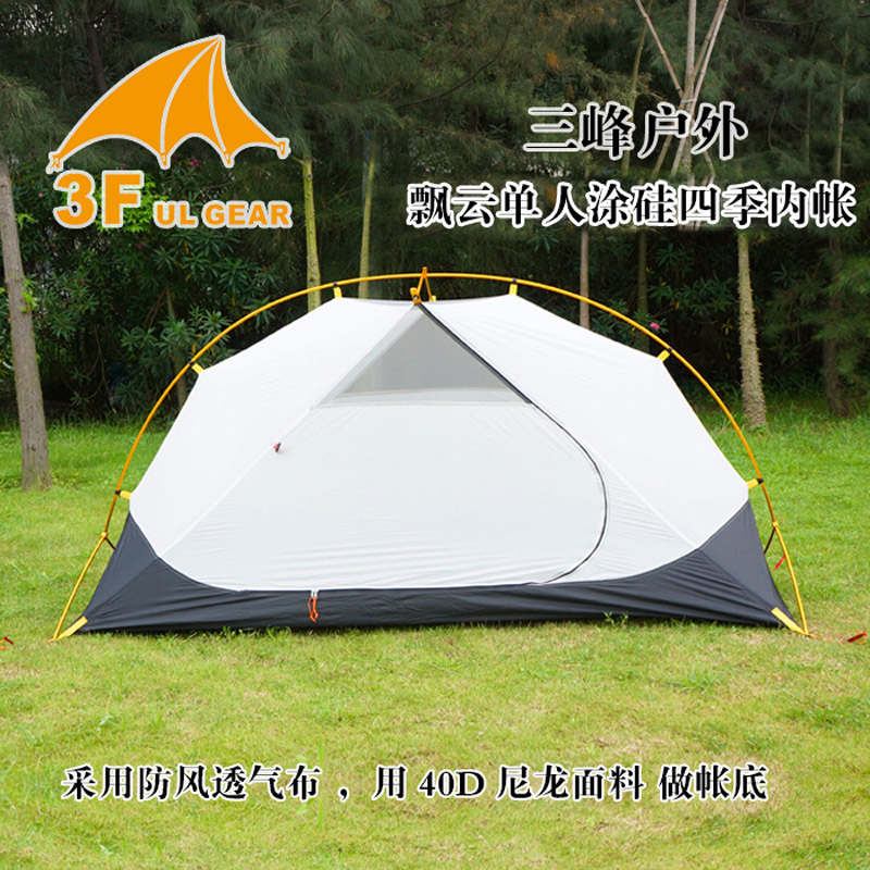 3F Piaoyun Single 15D Ultra light 4 season Silicon Coating C&ing Tent with Free Ground sheet-in Tents from Sports u0026 Entertainment on Aliexpress.com ... & 3F Piaoyun Single 15D Ultra light 4 season Silicon Coating Camping ...