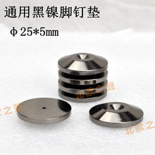 Hot sale Black speaker shock foot nails pad audio nail pad shock absorber gasket/Free shipping
