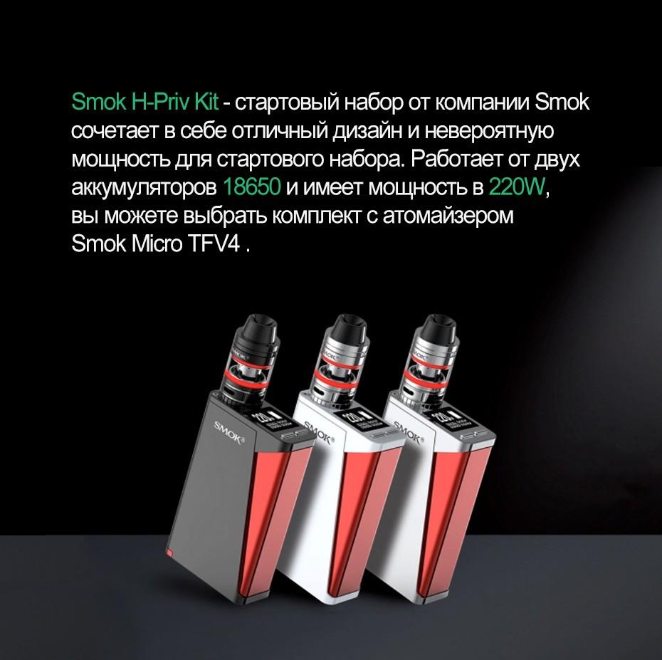 Smok-H-Priv-220W-kit_01