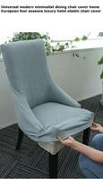 Universal modern minimalist dining chair cover home European four seasons luxury hotel elastic chair cover