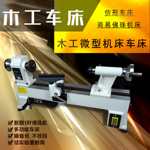 Small woodworking lathe Home multi-function mini lathe DIY Bead lathe wood bead ball speed machine multifunctional 6 in 1 mini lathe combination diy driller for wood and metal