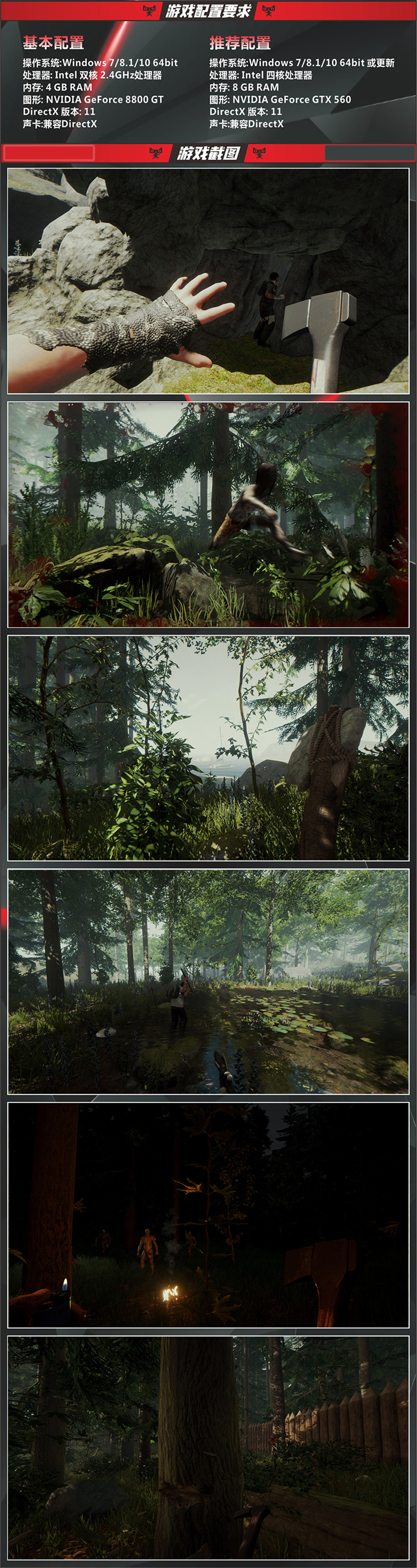 steam游戏迷失森林+修改器