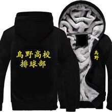 Haikyuu Winter Jacket