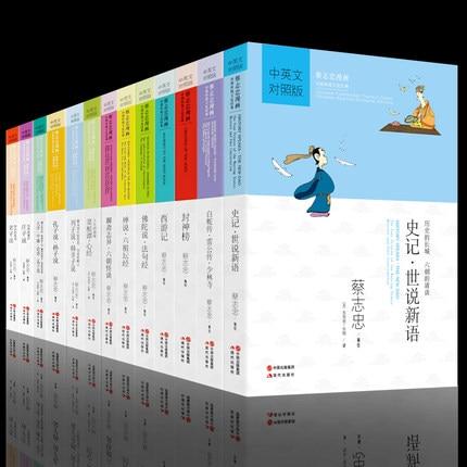 13pcs Bilingual Tsai Chih Chung Cai Zhizhong's Comic Cartoon All Thirteenth Book : Diamond Heart Sutra CREATION OF THE GODS