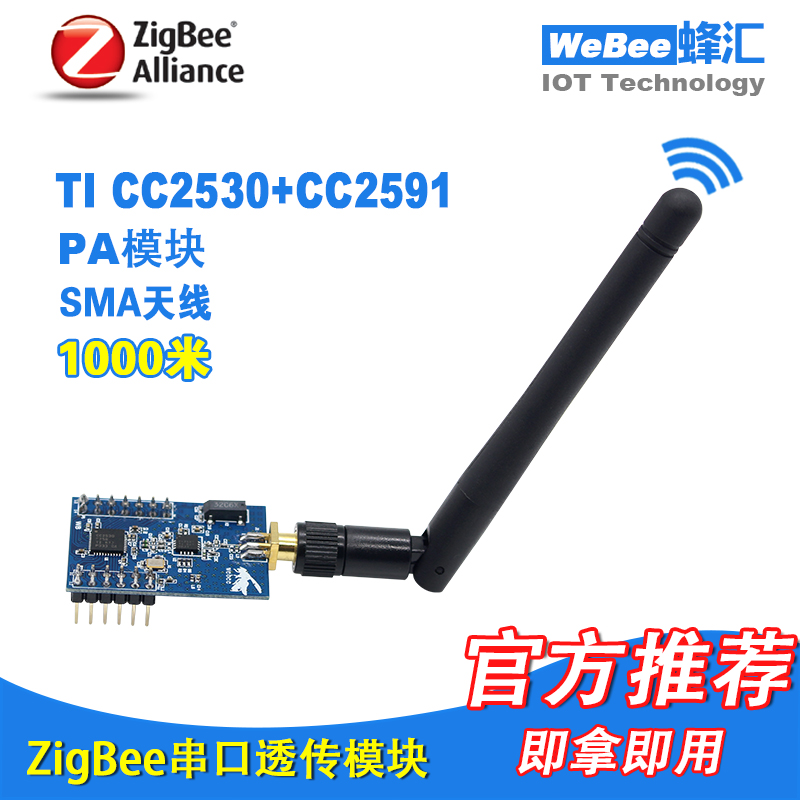ZigBee to the serial port UART TTL wireless PA module CC2530+CC2591 intelligent hardware freeshipping uart to zigbee wireless module 1 6km cc2530 module with antenna