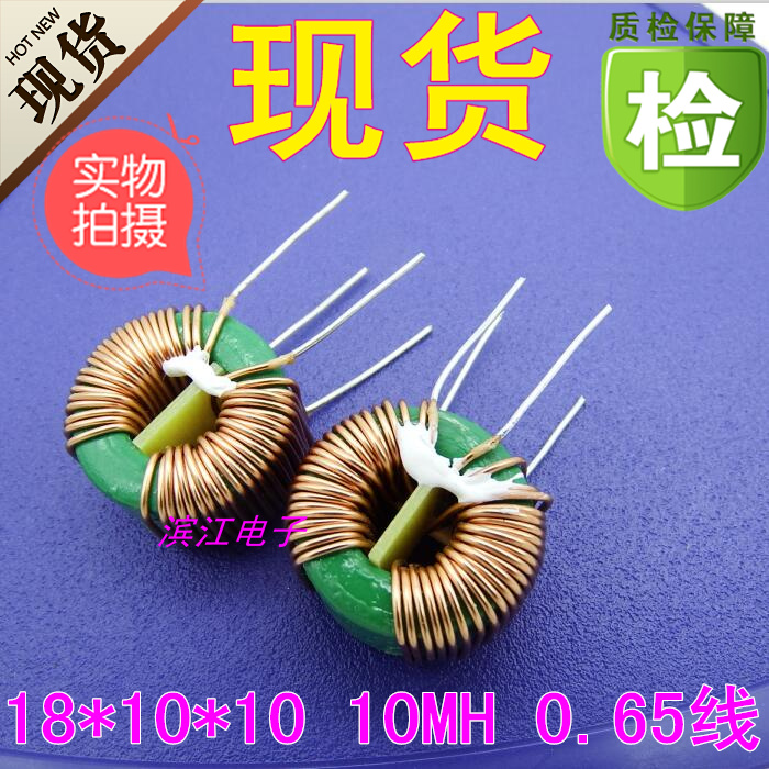 18*10*10, 10MH, 0.65 wire, 4A choke, magnetic ring, common mode inductance, ring common mode filter