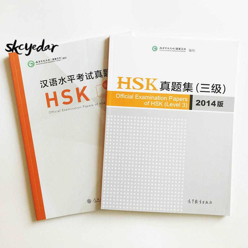 2Pcs/set 2018 & 2014 Official Examination Papers Of HSK ( Level 3) Chinese Education Books HSK Level 3 For Learning Chinese