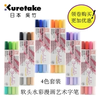 4PCS Japan Kuretake Soft Brush Pen 7700 Watercolor Brush Comic Pen Art Supplies