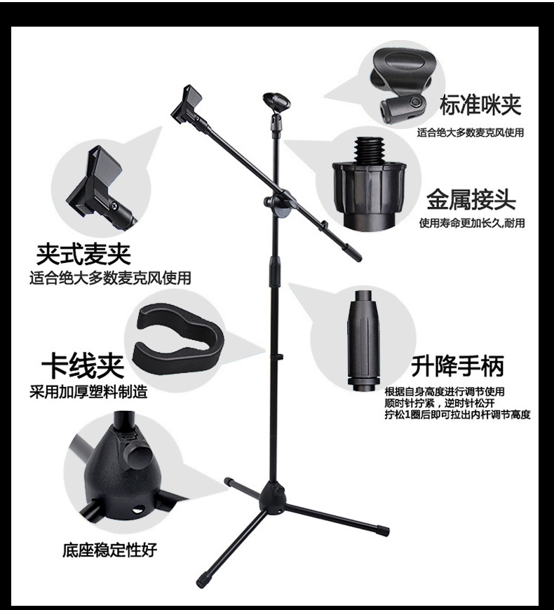 Adjustable Mic Stand (Portable) 6
