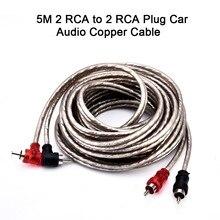 5 м Чистый медный автомобильный аудио усилитель кабель 2RCA к 2RCA аудио кабель силовой кабель Акустический кабель Прямая поставка