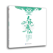 chinese fairy coloring books for kid adults relieve stress kill time gift graffiti painting drawing antistress art coloring book - Fairy Coloring Books For Adults