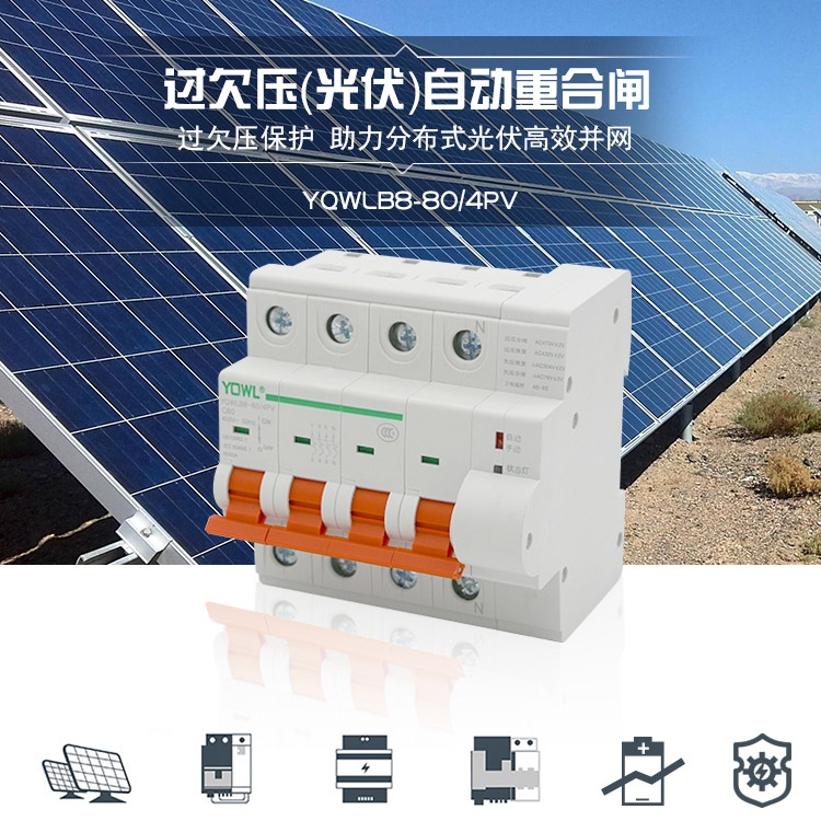 YQWL PV grid-connected automatic reclosing circuit breakers switch 4P 3P+N 100A overload short-circuit undervoltage protector automatic reset overvoltage and undervoltage protector against abnormal voltage too high or too low of power grid
