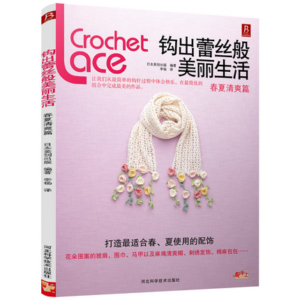 The Beautiful Life Like Lace In Spring And Summer / Chinese Handmade Diy Craft Crochet Hook Knitting Book