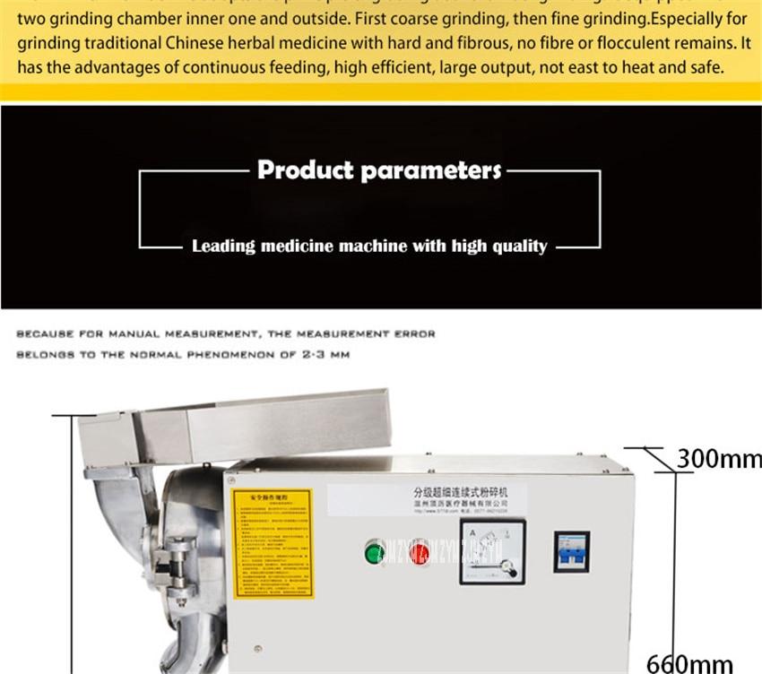DLF-70 High efficient continuous grinding machine herbal grinder superfine power machine Stainless steel Material 5200r/min 2