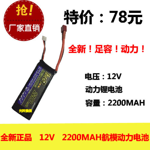 Original authentic power lithium polymer rechargeable battery 2200MAH 12V plug with 3 string model airplane Rechargeable Li-ion brown 3 7v lithium polymer battery 7565121 charging treasure mobile power charging core 8000 ma rechargeable li ion cell