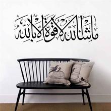 Islamic Calligraphy Wall Sticker Black Pattern Vinilo Decorative Large Size Islam Wall Decor Islamic Calligraphy Wall Sticker