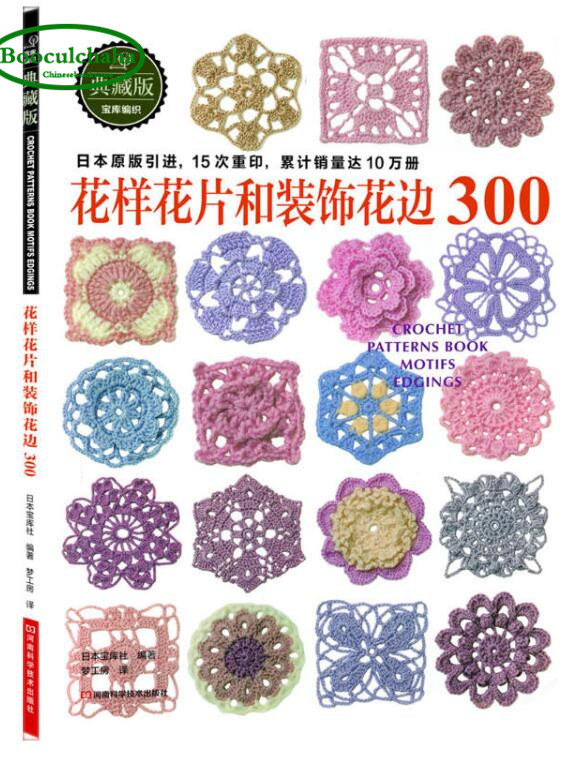 Japanese Knitting Patterns Book 250