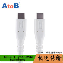 AtoB USB 3.1 Type-C Male to Type-C Male Charger Connector Data Cable For Macbook Type-C USB-C to Usb Samsung LG One plus2 Huawei