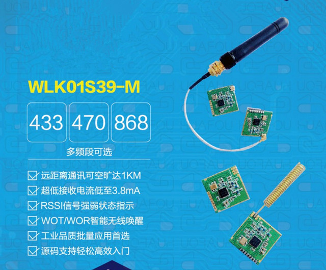 Fast Free Ship WLK01S39 wireless data transmission module A7139 low power remote control intelligent household Demo Board