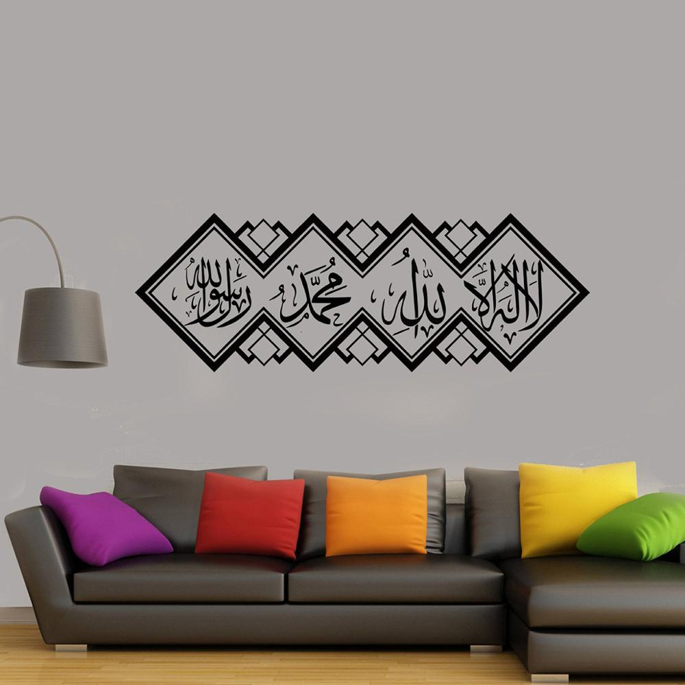 Kalima Islamic Wall Stickers Arabic Calligraphy Vinyl Wall Decals Murals La Ilaha Illallah Muhammadur Rasulullah Border G677 Wall Stickers Aliexpress