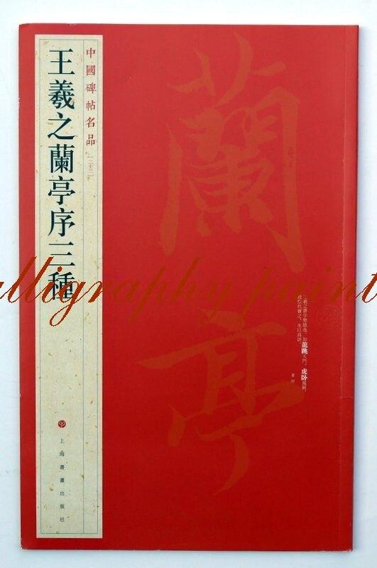 Chinese calligraphy book Lan Ting Xu Wang xizhi xingshu Semi-cursive script art man ting