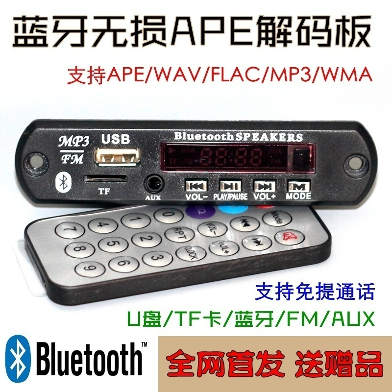 2015 new 12V Bluetooth lossless APE decoder board, WAV player, MP3 module, FM hands-free call, U disk, SD