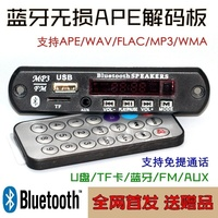 2015 new 12V Bluetooth lossless APE decoder board, WAV player, MP3 module, FM hands free call, U disk, SD