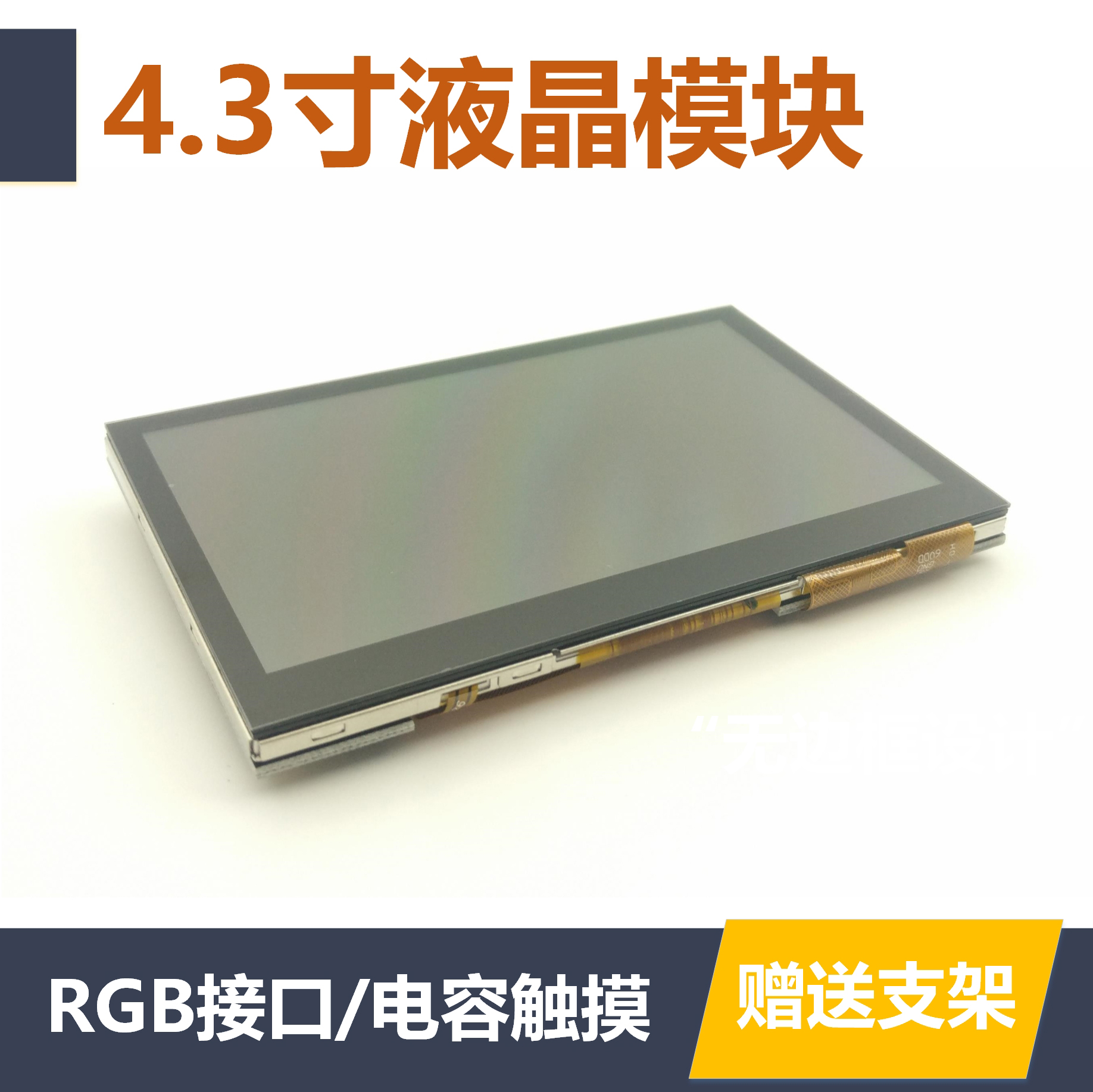 4.3 inch 5 inch 7 inch TFT LCD screen RGB interface MCU STM32 display module capacitive touch screen 18 5 inch g185xw01 v 1 g185xw01 v1 lcd display screens