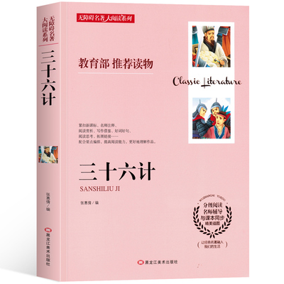 San Shi Liu Ji Thirty Six Stratagems Chinese Old Culture Ancient Chinese Military Strategy Short Story Book For Teens