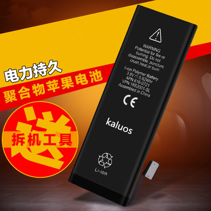 KALUOS 1560mAh Battery For Apple iPhone 5S 5C With Disassemble tools