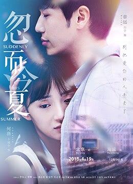 《忽而今夏》2018年中国大陆剧情电视剧在线观看