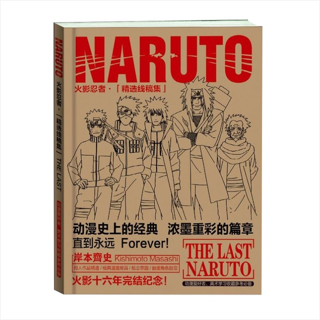 Naruto Anti-Stress Coloring Book