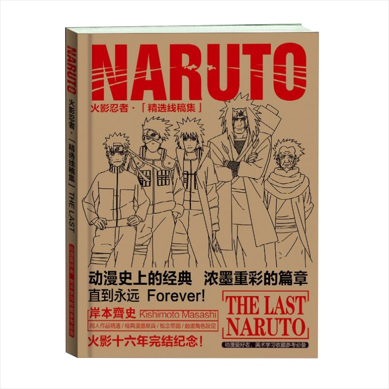 192 Page Naruto livre de coloriage Antistress pour adultes enfants soulager le Stress peinture dessin Anime livre de coloriage cadeaux