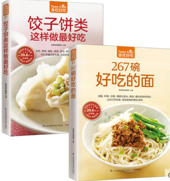 Chinese cooking book 267 delicious bowl of noodles Dumplings cake ravioli recipes 2pcs