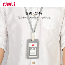 Deli wholesale 4 colors soft company office employee work ID card holder neck set 2 style quality business badge name tag holder(China)