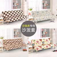 Quality home textile Skin affinity sofa cover full armchair without armrest folding sofa bed cover sofa slip proof compact