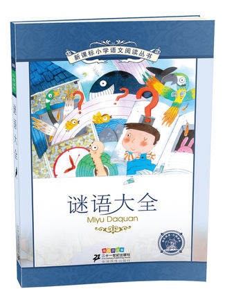 Chinese Intellectual Development Puzzle Riddle Kid Book Chinese Mandarin Pinyin Books For Kids Age 5-8